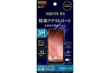 【AQUOS R2】フィルム 5H 衝撃吸収 ブルーライトカット アクリルコート 高光沢