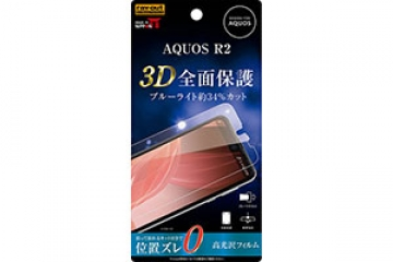 【AQUOS R2】フィルム TPU 光沢 フルカバー 衝撃吸収 ブルーライトカット