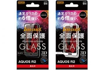 【AQUOS R2】ガラスフィルム 3D 9H 全面保護 光沢