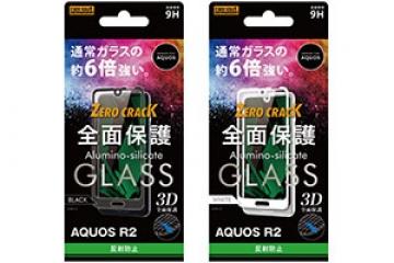 【AQUOS R2】ガラスフィルム 3D 9H 全面保護 反射防止