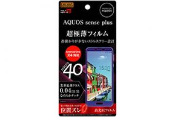 【AQUOS sense plus/Android One X4】フィルム 指紋防止 薄型 高光沢
