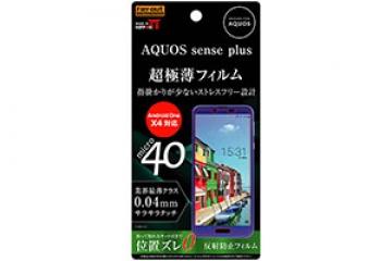 【AQUOS sense plus】フィルム さらさらタッチ 薄型 指紋 反射防止