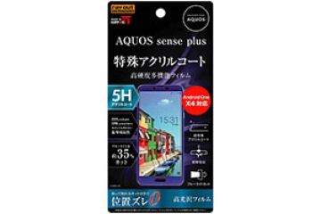 【AQUOS sense plus】フィルム 5H 衝撃吸収 ブルーライトカット アクリルコート 高光沢