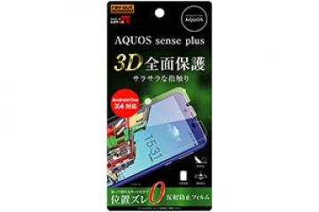 【AQUOS sense plus】フィルム TPU 反射防止 フルカバー 衝撃吸収