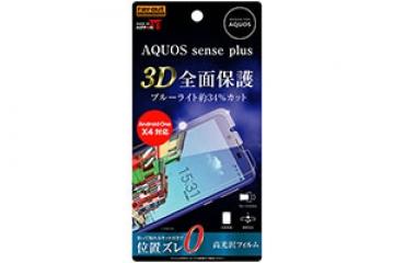 【AQUOS sense plus/Android One X4】フィルム TPU 光沢 フルカバー 衝撃吸収 ブルーライトカット