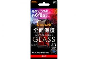 【HUAWEI P20 lite】ガラスフィルム 3D 9H 全面保護 光沢 /ブラック