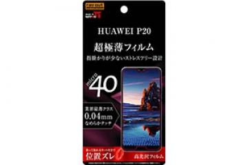 【HUAWEI P20】フィルム 指紋防止 薄型 高光沢