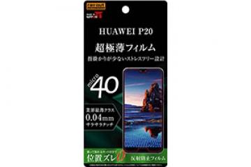 【HUAWEI P20】フィルム さらさらタッチ 薄型 指紋 反射防止