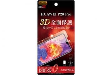 【HUAWEI P20 Pro】フィルム TPU 光沢 フルカバー 衝撃吸収