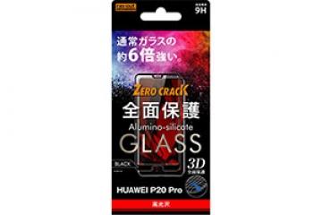 【HUAWEI P20 Pro】ガラスフィルム 3D 9H 全面保護 光沢 /ブラック