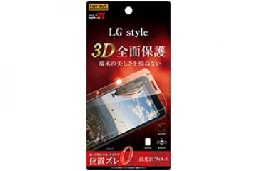 【LG style】フィルム TPU 光沢 フルカバー 衝撃吸収