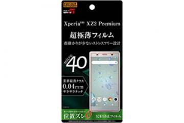【Xperia™ XZ2 Premium】フィルム さらさらタッチ 薄型 指紋 反射防止