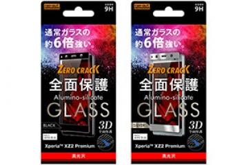 【Xperia™ XZ2 Premium】ガラスフィルム 3D 9H 全面保護 光沢
