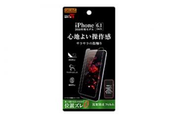 【Apple iPhone 11/XR】フィルム 指紋 反射防止