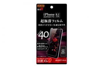 【Apple iPhone XR】フィルム 指紋防止 薄型 高光沢