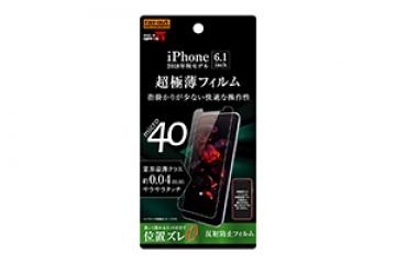【Apple iPhone XR】フィルム さらさらタッチ 薄型 指紋 反射防止