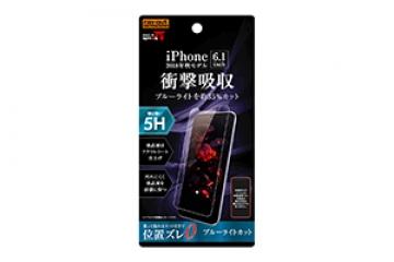 【Apple iPhone XR】フィルム 5H 衝撃吸収 ブルーライトカット アクリルコート 高光沢