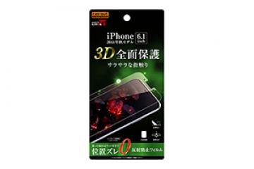 【Apple iPhone XR】フィルム TPU 反射防止 フルカバー 衝撃吸収