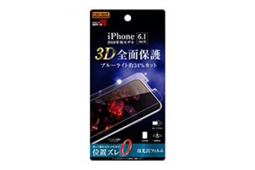 【Apple iPhone XR】フィルム TPU 光沢 フルカバー 衝撃吸収 ブルーライトカット