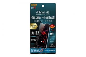 【Apple iPhone 11/XR】フィルム TPU PET ブルーライトカット フルカバー