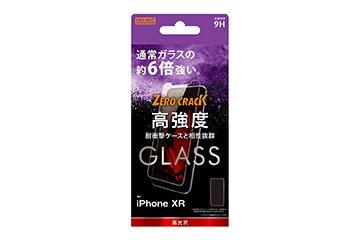【Apple iPhone XR】ガラスフィルム 9H アルミノシリケート 光沢
