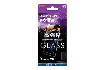 【Apple iPhone XR】ガラスフィルム 9H アルミノシリケート ブルーライトカット