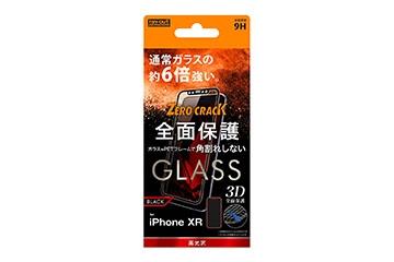 【Apple iPhone XR】ガラスフィルム 3D 9H アルミノシリケート 全面保護 光沢  ソフトフレーム/ブラック