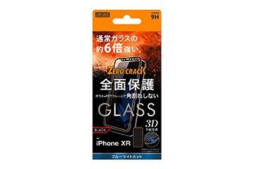 【Apple iPhone XR】ガラスフィルム 3D 9H アルミノシリケート 全面保護 ブルーライトカット ソフトフレーム/ブラック