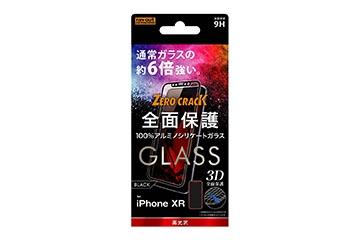 【Apple iPhone XR】ガラスフィルム 3D 9H アルミノシリケート 全面保護 光沢 /ブラック