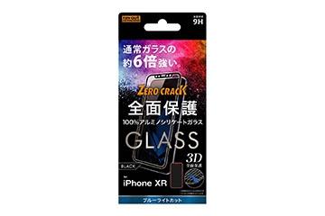 【Apple iPhone XR】ガラスフィルム 3D 9H アルミノシリケート 全面保護 ブルーライトカット /ブラック