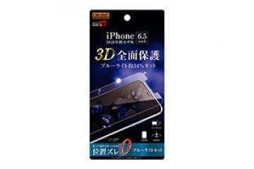 【Apple iPhone XS Max】フィルム TPU 光沢 フルカバー 衝撃吸収 ブルーライトカット