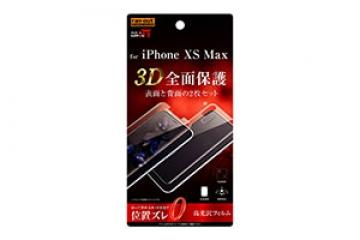 【Apple iPhone XS Max】フィルム TPU 光沢 フルカバー 衝撃吸収 2点セット 前面+背面