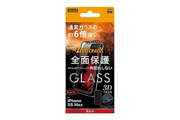 【Apple iPhone XS Max】ガラスフィルム 3D 9H アルミノシリケート 全面保護 光沢  ソフトフレーム/ブラック