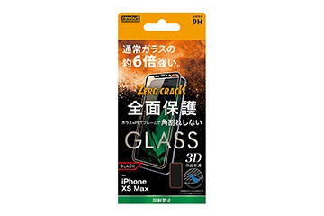 【Apple iPhone XS Max】ガラスフィルム 3D 9H アルミノシリケート 全面保護 反射防止 ソフトフレーム/ブラック