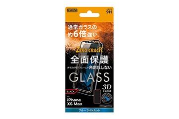 【Apple iPhone XS Max】ガラスフィルム 3D 9H アルミノシリケート 全面保護 ブルーライトカット ソフトフレーム/ブラック