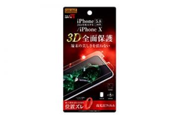 【Apple iPhone XS / iPhone X】フィルム TPU 光沢 フルカバー 衝撃吸収
