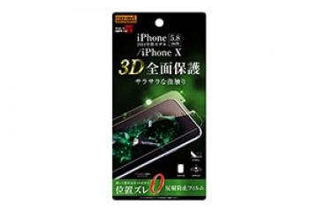 【Apple iPhone XS/X】フィルム TPU 反射防止 フルカバー 衝撃吸収