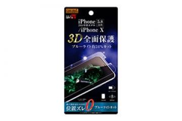 【Apple iPhone XS/X】フィルム TPU 光沢 フルカバー 衝撃吸収 ブルーライトカット