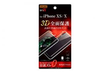 【Apple iPhone XS/X】フィルム TPU 光沢 フルカバー 衝撃吸収 2点セット 前面+背面