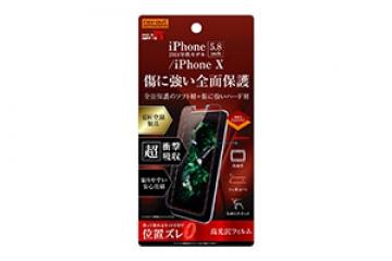 【Apple iPhone XS / iPhone X】フィルム TPU PET 高光沢 フルカバー
