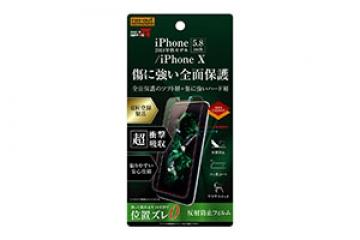 【Apple iPhone XS / iPhone X】フィルム TPU PET 反射防止 フルカバー