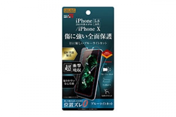 【Apple iPhone XS/X】フィルム TPU PET ブルーライトカット フルカバー