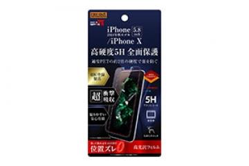【Apple iPhone XS/X】フィルム TPU PET 5H光沢 フルカバー