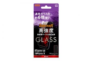 【Apple iPhone XS / iPhone X】ガラスフィルム 9H アルミノシリケート 光沢