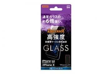 【Apple iPhone XS / iPhone X】ガラスフィルム 9H アルミノシリケート ブルーライトカット