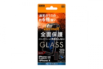 【Apple iPhone XS/X】ガラスフィルム 3D 9H アルミノシリケート 全面保護 ブルーライトカット ソフトフレーム/ブラック