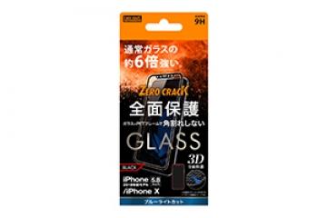 【Apple iPhone 11 Pro/XS/X】ガラスフィルム 3D 9H アルミノシリケート 全面保護 ブルーライトカット ソフトフレーム/ブラック