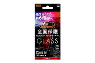 【Apple iPhone XS / iPhone X】ガラスフィルム 3D 9H アルミノシリケート 全面保護 光沢 /ブラック