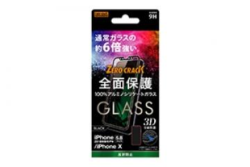 【Apple iPhone XS / iPhone X】ガラスフィルム 3D 9H アルミノシリケート 全面保護 反射防止 /ブラック
