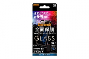 【Apple iPhone XS/X】ガラスフィルム 3D 9H アルミノシリケート 全面保護 ブルーライトカット /ブラック